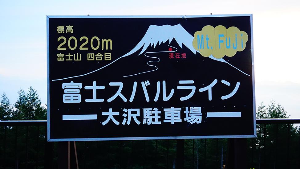 富士スバルライン大沢駐車場