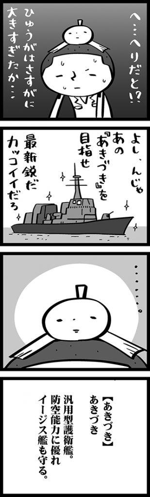 防衛用語マンガ