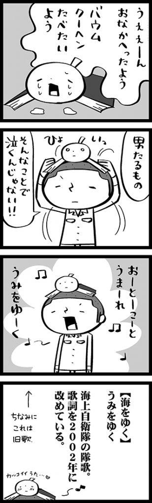 防衛用語【海をゆく】