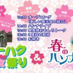 ソーハク桜祭り&春のハンナまつり