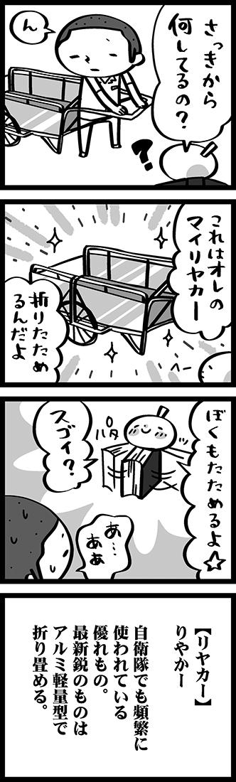 防衛用語4コママンガ リヤカー