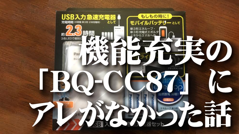 機能充実の「BQ-CC87」にアレがなかった話