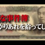 うっかり拾ってしまった一万円札