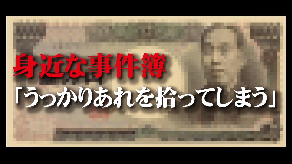 うっかり一万円札を拾う